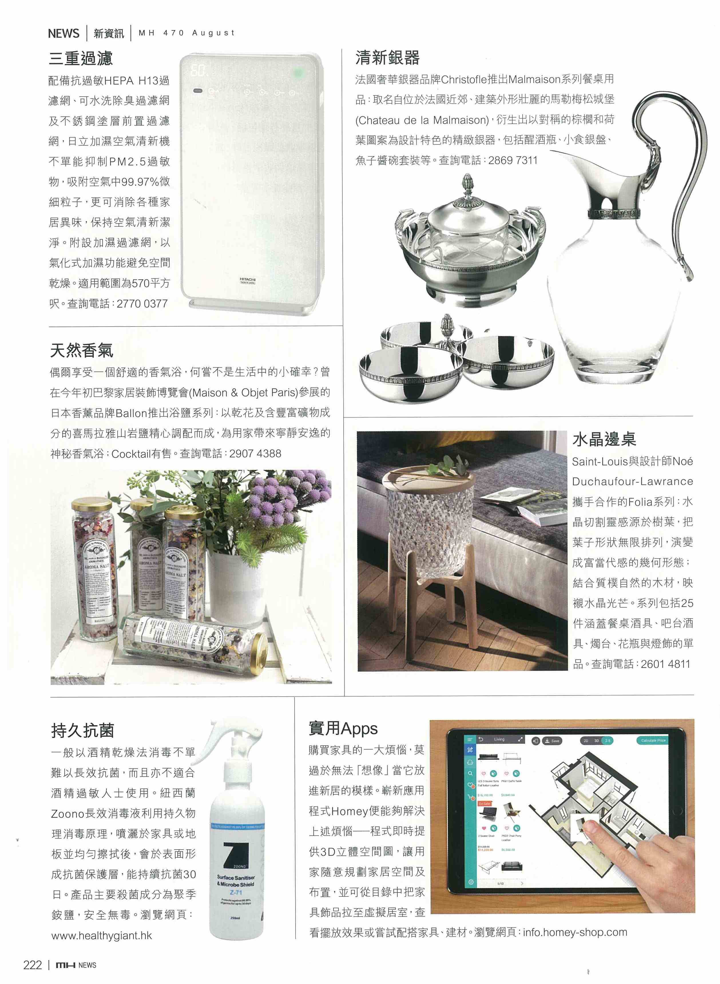 20170800-issue-modern-home