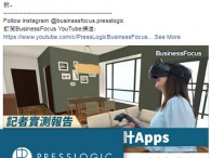 Presslogic Business Focus Facebook - VR技術已開始融入家居設計