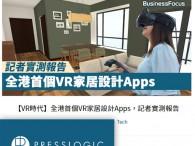 Presslogic Business Focus -【VR時代】全港首個VR家居設計Apps,記者實測報告